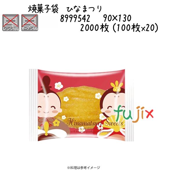 (100枚x20)/ケース 2000枚 ひなまつり 焼菓子袋