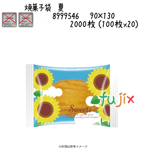 焼菓子袋 夏 2000枚 (100枚x20)/ケース