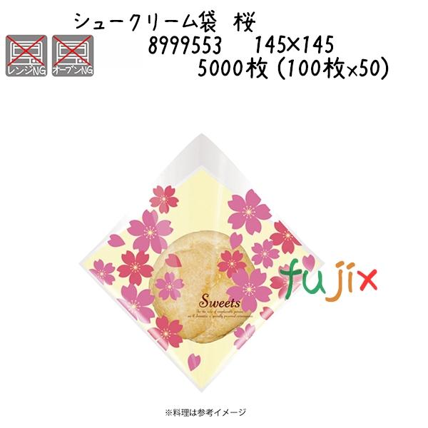 シュークリーム袋 (100枚x50)/ケース 5000枚 桜