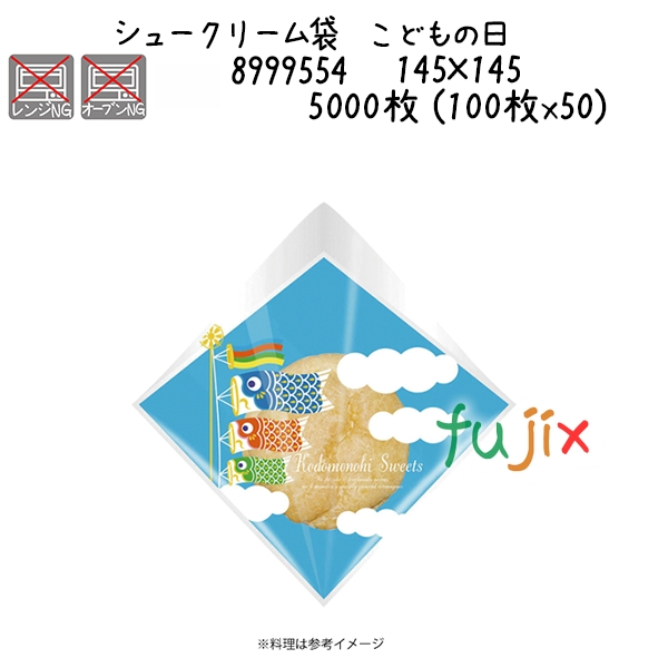 シュークリーム袋 こどもの日 5000枚 (100枚x50)/ケース