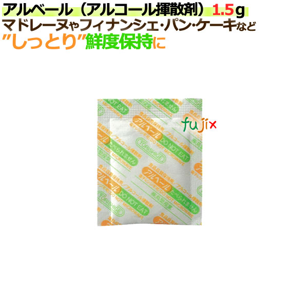 アルベール(アルコール揮散剤)1.5g 4000個(100個 ×40袋)/ケース