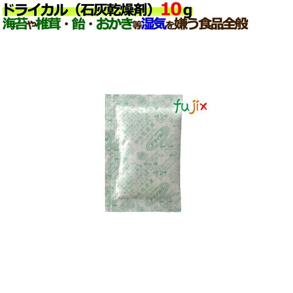 ドライカル(石灰乾燥剤)10g 1500個/ケース