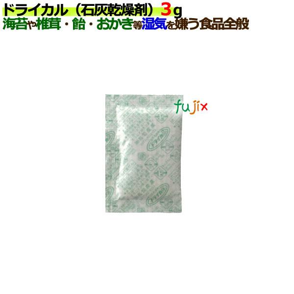 ドライカル(石灰乾燥剤)3g 3000個/ケース
