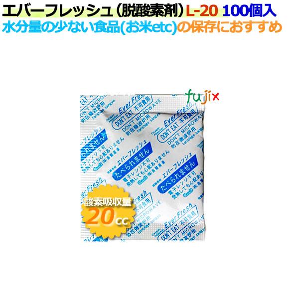 脱酸素剤 エバーフレッシュ L-20 酸素吸収遅効性型 8000個(100×80袋)/ケース 【送料無料】【食品用】
