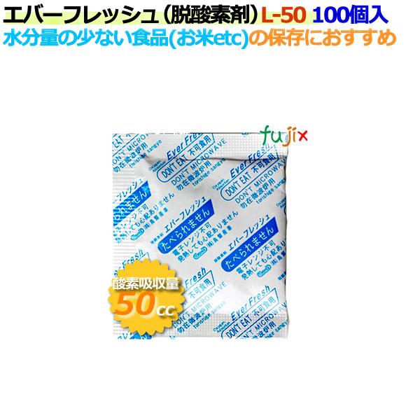 鳥繁産業 エバーフレッシュ (1ケース3000個:100個×30袋) 脱酸素剤 QJ-100