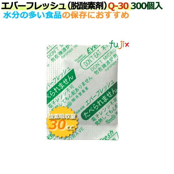 エバーフレッシュ 脱酸素剤 Q-30 酸素吸収速効性型 6000個(300×20袋)/ケース 【食品用】