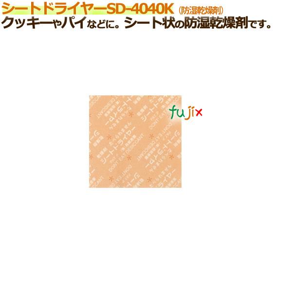 シートドライヤー(シート型乾燥剤)SD-4040K 15000個/ケース