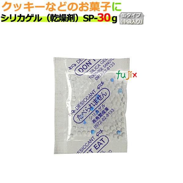 乾燥剤 食品用(シリカゲル)業務用/SP-30g 缶(大袋)入り 250個/ケース