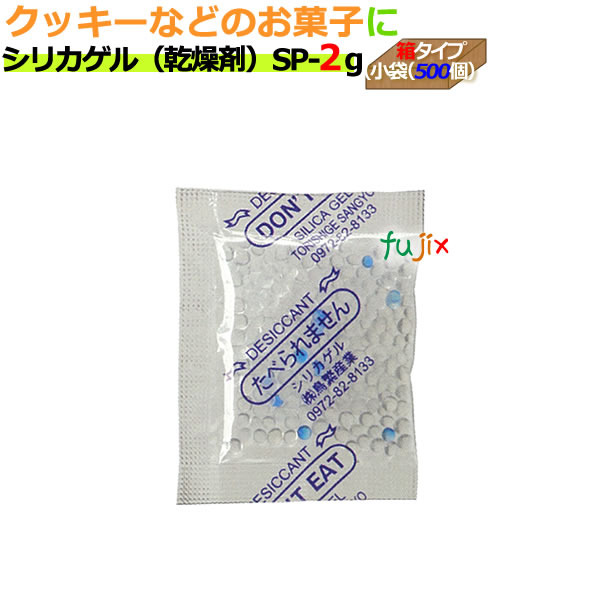 乾燥剤 食品用(シリカゲル)業務用/SP-2g 小袋(500) 5000個/ケース【送料無料】