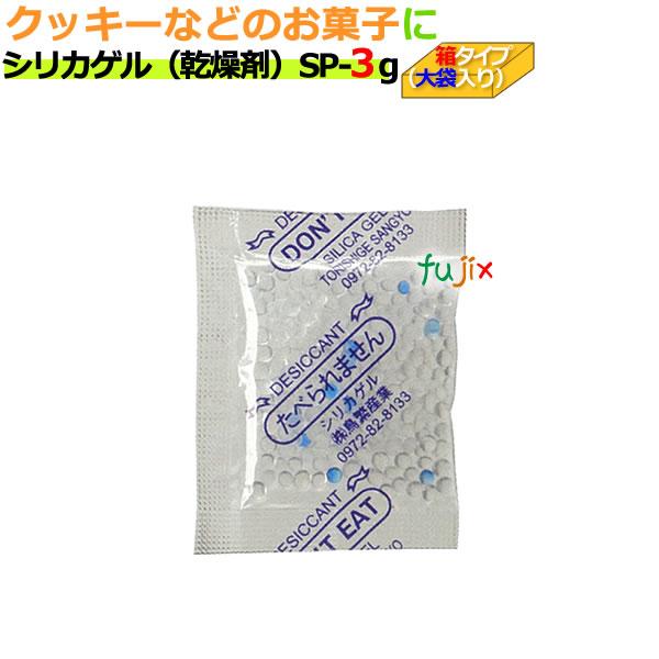 乾燥剤 食品用(シリカゲル)業務用/SP-3g 大袋入り 3000個/ケース