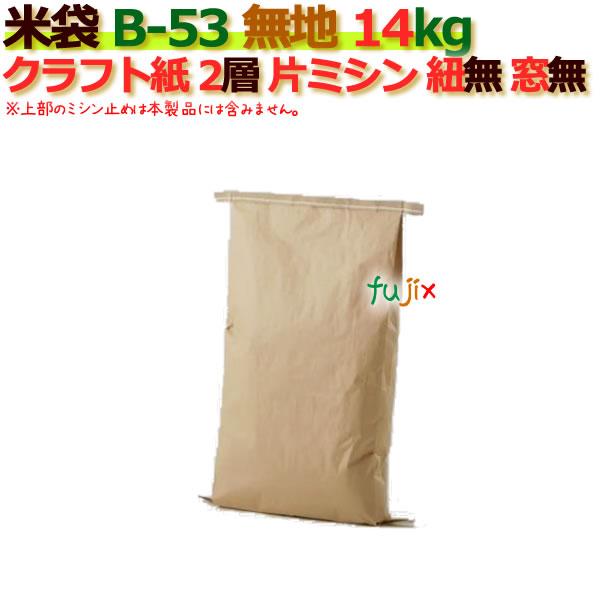 米袋 14kg 無地 片ミシン 窓なし クラフト袋 2層 300枚/ケース B-53_ミシン掛け必要