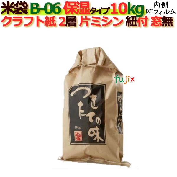 米袋 10kg 印刷 つきたての味片ミシン 窓なし ひも付 クラフト袋 2層 保湿タイプ 200枚/ケース B-06_PEフィルム