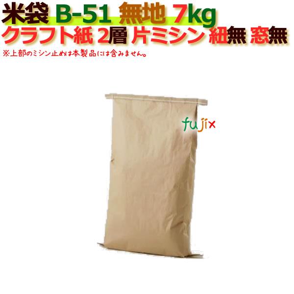 米袋 7kg 無地 片ミシン 窓なし クラフト袋 2層 300枚/ケース B-51_ミシン掛け必要