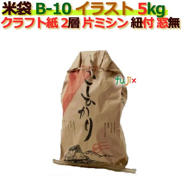 米袋 5kg 印刷 こしひかり片ミシン 窓なし ひも付 クラフト袋 2層 200枚/ケース B-10