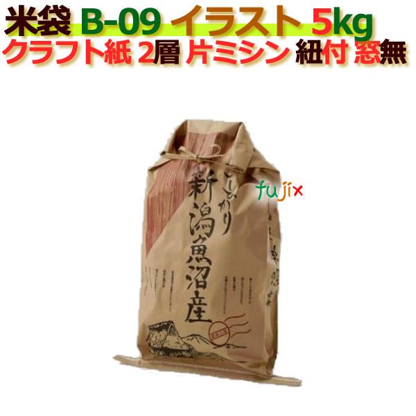 米袋 5kg 印刷 魚沼こしひかり片ミシン 窓なし ひも付 クラフト袋 2層 200枚/ケース B-09