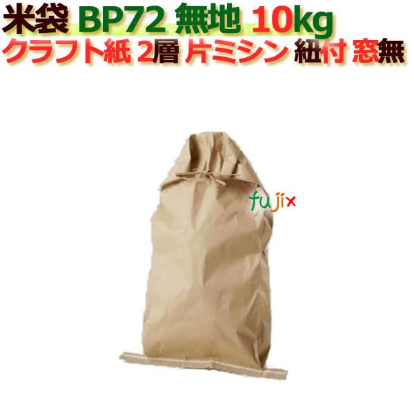 米袋 10kg 印刷 無地片ミシン 窓なし ひも付 クラフト袋 2層 200枚/ケース B-72