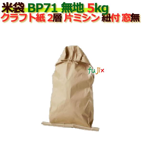 米袋 5kg 印刷 無地片ミシン 窓なし ひも付 クラフト袋 2層 200枚/ケース B-71