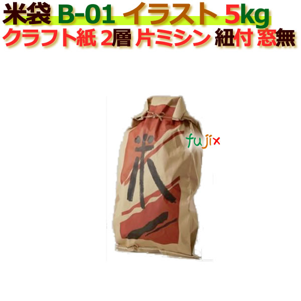 米袋 5kg 印刷 米印 茶片ミシン 窓なし ひも付 クラフト袋 2層 200枚/ケース B-01