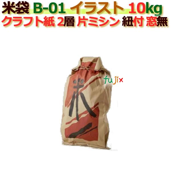 米袋 10kg 印刷 米印 茶片ミシン 窓なし ひも付 クラフト袋 2層 200枚/ケース B-01