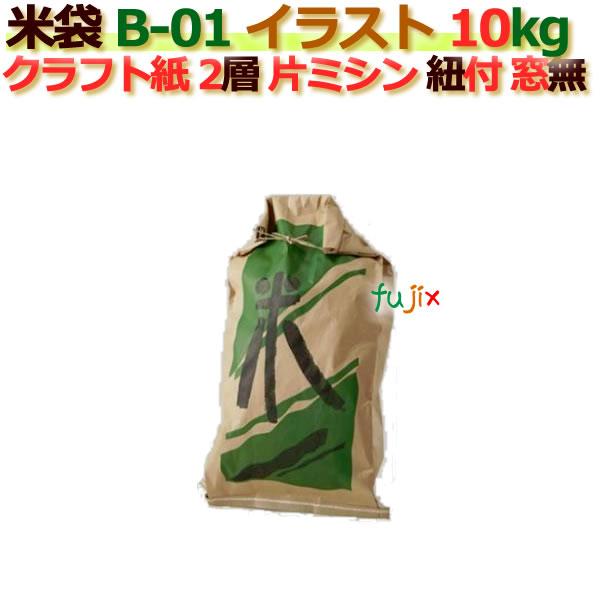 米袋 10kg 印刷 米印 緑片ミシン 窓なし ひも付 クラフト袋 2層 200枚/ケース B-01