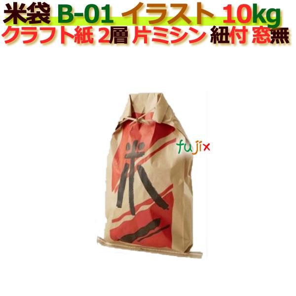 米袋 10kg 印刷 米印 赤片ミシン 窓なし ひも付 クラフト袋 2層 200枚/ケース B-01