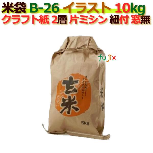米袋 10kg 印刷 玄米片ミシン 窓なし ひも付 クラフト袋 2層 200枚/ケース B-26