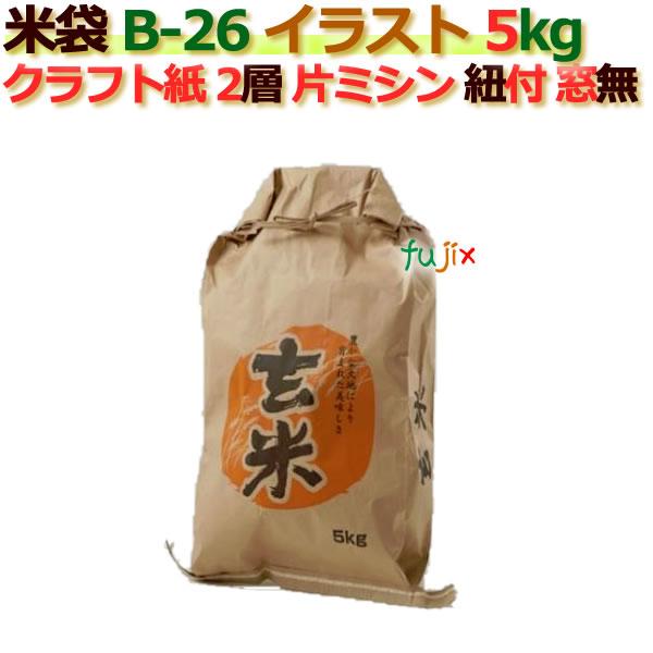 米袋 5kg 印刷 玄米片ミシン 窓なし ひも付 クラフト袋 2層 200枚/ケース B-26
