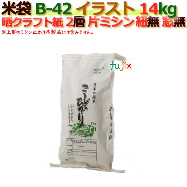 米袋 14kg 印刷 こしひかり片ミシン 窓なし 晒クラフト袋 2層 300枚/ケース B-42_ミシン掛け必要