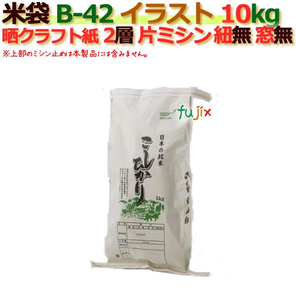 米袋 10kg 印刷 こしひかり片ミシン 窓なし 晒クラフト袋 2層 300枚/ケース B-42_ミシン掛け必要
