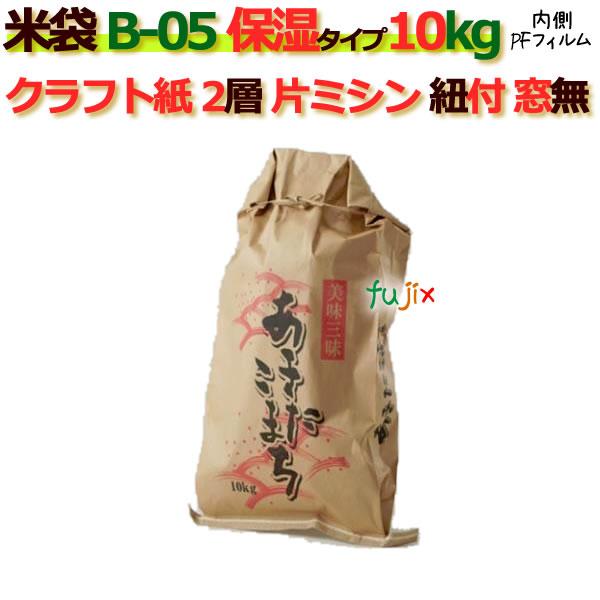 米袋 10kg 印刷 あきたこまち片ミシン 窓なし ひも付 クラフト袋 2層 保湿タイプ 200枚/ケース B-05_PEフィルム