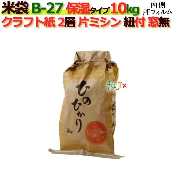 米袋 10kg 印刷 ひのひかり片ミシン 窓なし ひも付 クラフト袋 2層 保湿タイプ 200枚/ケース B-27_PEフィルム
