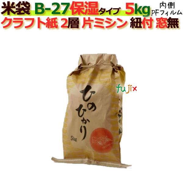 米袋 5kg 印刷 ひのひかり片ミシン 窓なし ひも付 クラフト袋 2層 保湿タイプ 200枚/ケース B-27_PEフィルム