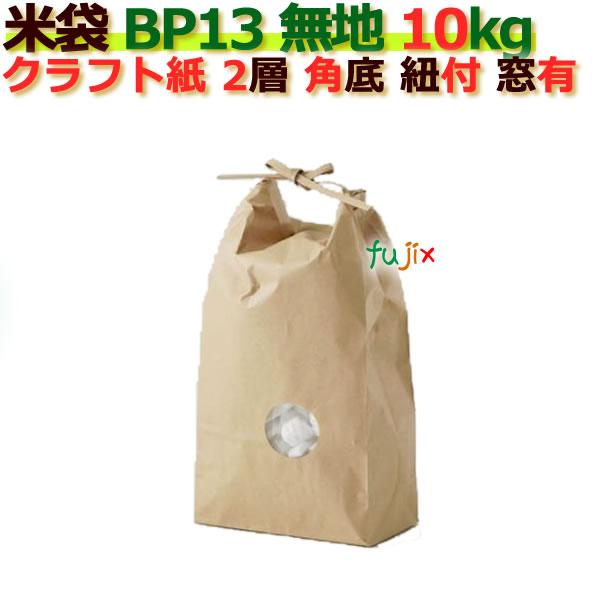 米袋 10kg 無地 角底 窓あり ひも付 クラフト袋 2層 200枚/ケース B-13