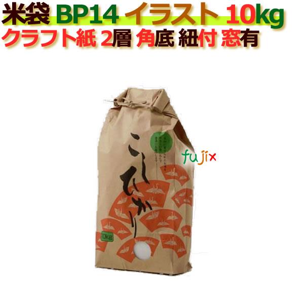 米袋 10kg 印刷 こしひかり角底 窓あり ひも付 クラフト袋 2層 200枚/ケース B-14