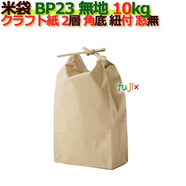 米袋 10kg 無地 角底 窓なし ひも付 クラフト袋 2層 200枚/ケース B-23
