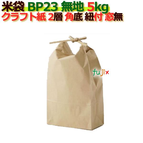 米袋 5kg 無地 角底 窓なし ひも付 クラフト袋 2層 200枚/ケース B-23