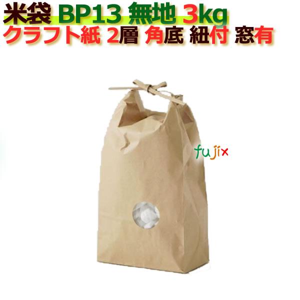 米袋 3kg 無地 角底 窓あり ひも付 クラフト袋 2層 200枚/ケース B-13