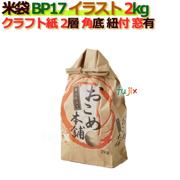 米袋 2kg 印刷 おこめ本舗角底 窓あり ひも付 クラフト袋 2層 200枚/ケース B-17