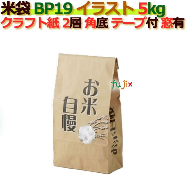 米袋 5kg 印刷 お米自慢角底 窓あり テープ付 クラフト袋 2層 200枚/ケース B-19