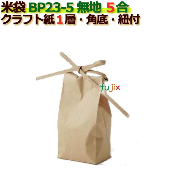 米袋 5合 無地 角底 窓なし ひも付 クラフト袋 1層 200枚/ケース BP23-5