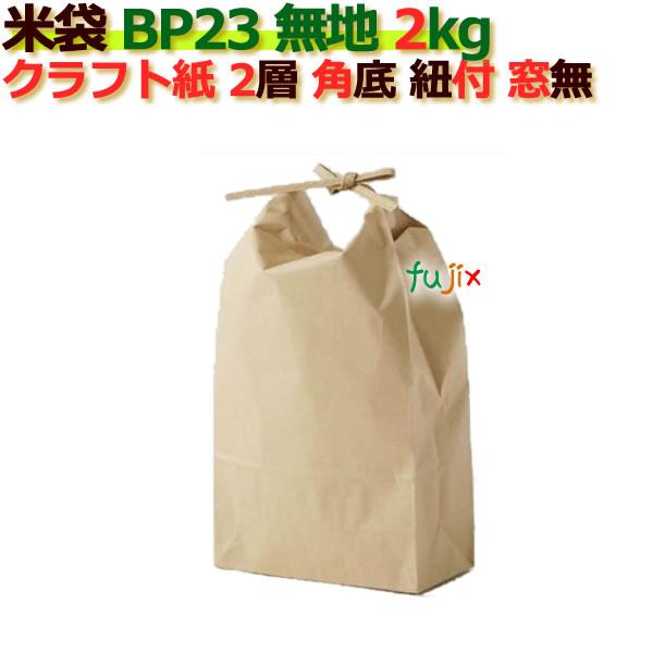 米袋 2kg 無地 角底 窓なし ひも付 クラフト袋 2層 200枚/ケース B-23