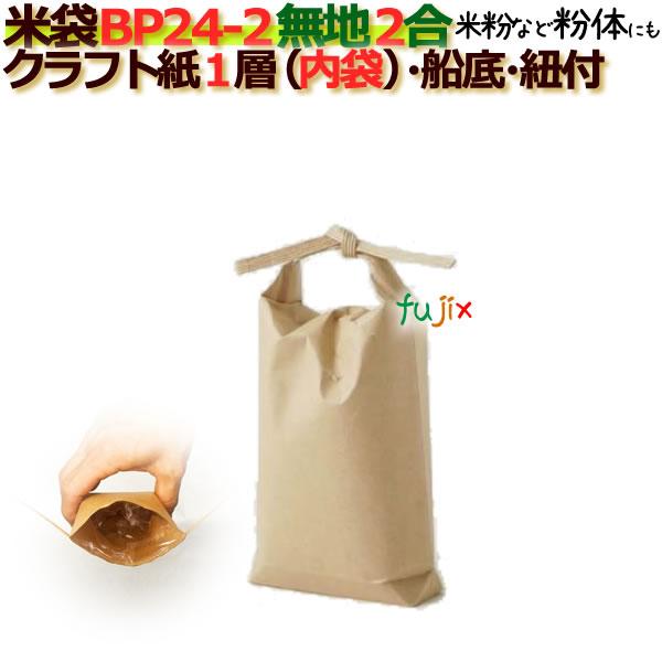 米袋 2合 無地 舟底 窓なし ひも付 クラフト袋 1層 ポリ内袋入り 200枚/ケース BP24-2