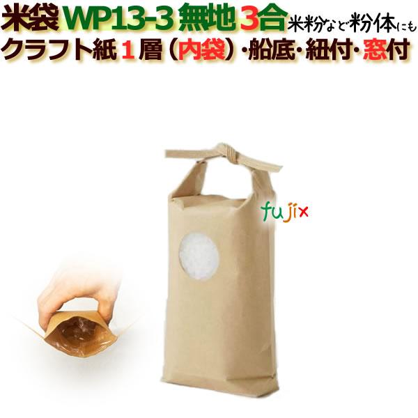 米袋 3合 無地 舟底 窓あり ひも付 クラフト袋 1層 ポリ内袋入り 200枚/ケース WP13-3