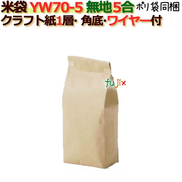 米袋 5合 無地 角底 窓なし ワイヤー付 クラフト袋 1層 200枚/ケース YW70-5