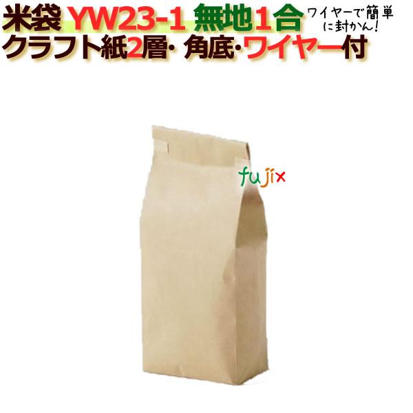 米袋 1kg 無地 角底 窓なし ワイヤー付 クラフト袋 1層 200枚/ケース YW23-1