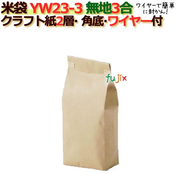 米袋 3kg 無地 角底 窓なし ワイヤー付 クラフト袋 1層 200枚/ケース YW23-3