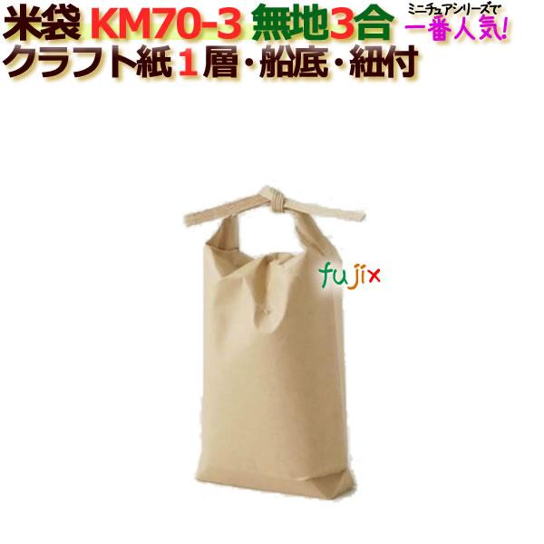 米袋 3合 無地 舟底 窓なし ひも付 クラフト袋 1層 200枚/ケース KM70-3