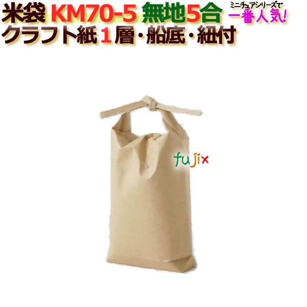 米袋 5合 無地 舟底 窓なし ひも付 クラフト袋 1層 200枚/ケース KM70-5