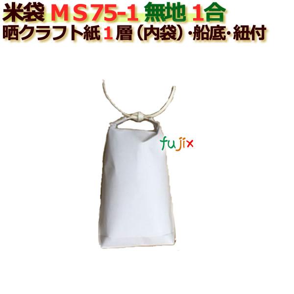 米袋 1合 白無地 舟底 窓なし ひも付 晒クラフト袋 1層 200枚/ケース MS75-1