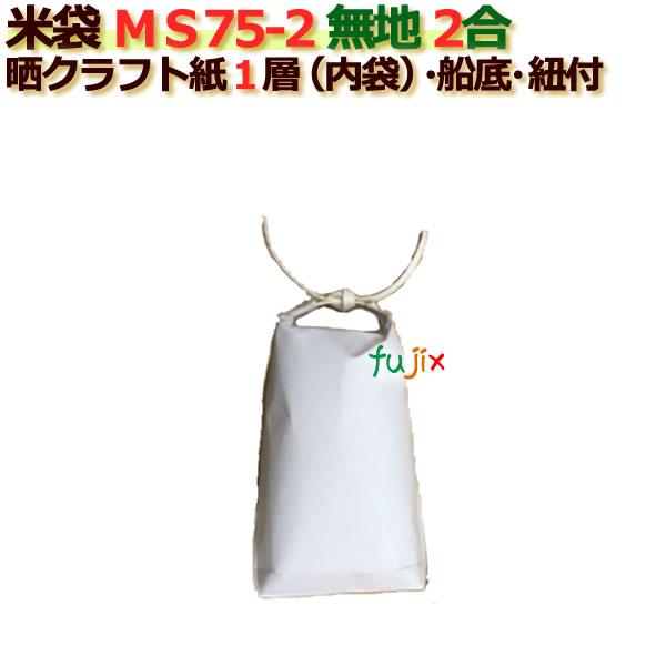米袋 2合 白無地 舟底 窓なし ひも付 晒クラフト袋 1層 200枚/ケース MS75-2